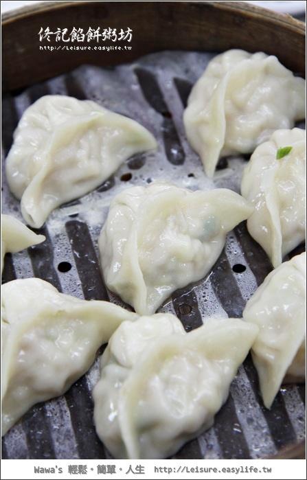 【台南】佟記餡餅粥坊。超好吃的雞肉鮮蝦蒸餃!