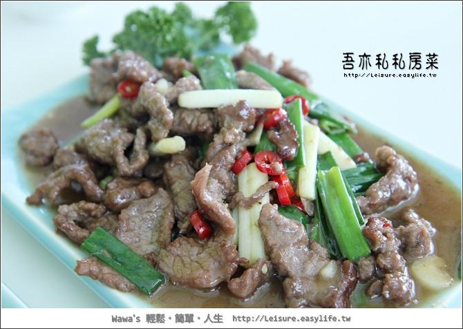 吾亦私私房菜。台南美食