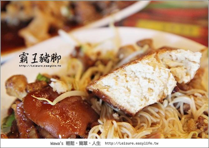 霸王豬腳。台南美食