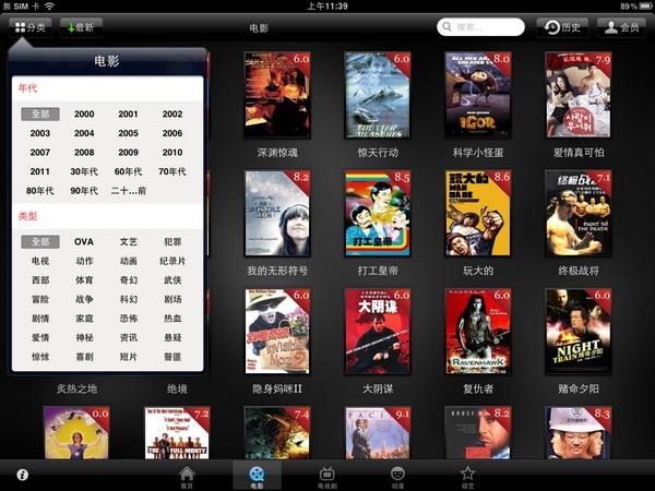 iPhone/iPad收看PPS影音