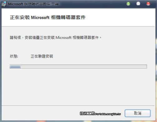 Microsoft 相機轉碼器套件,支援讀取相機RAW檔