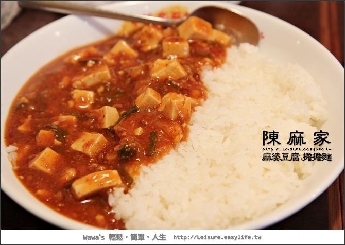 陳麻家。麻婆豆腐。擔擔麵。日本美食