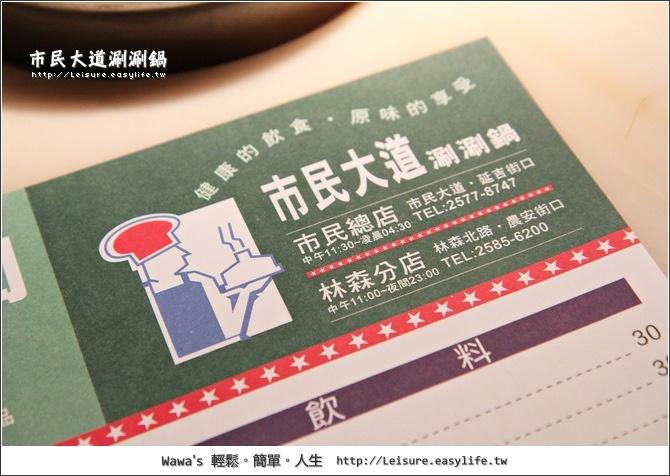 【台北】市民大道涮涮鍋。肉質美味的小火鍋