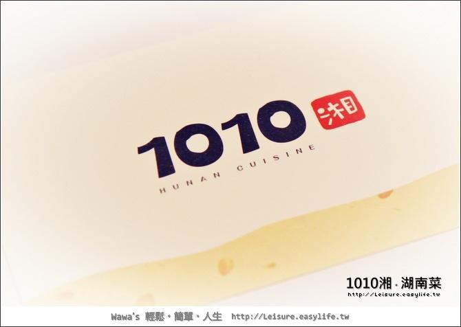1010湘。好吃的湖南菜。信義誠品店