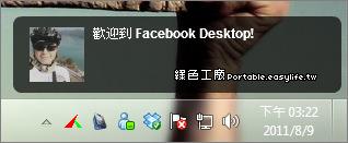 在桌面使用Facebook,像訊息般地接受通知