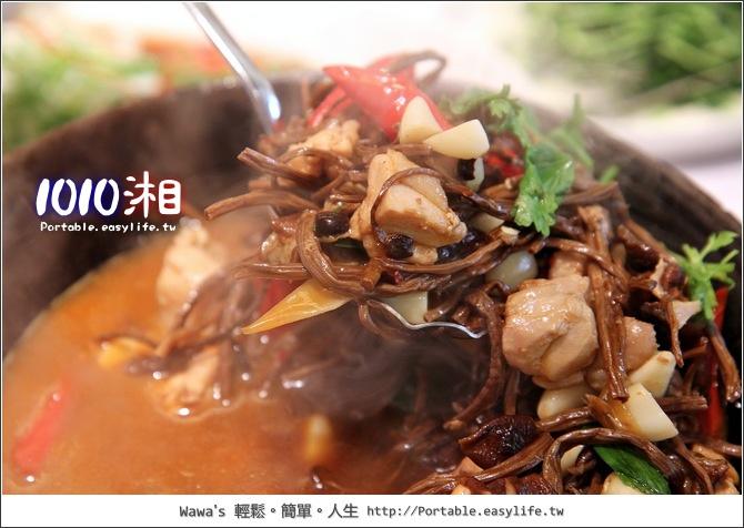 1010湘。湖南菜。台南新光三越西門店