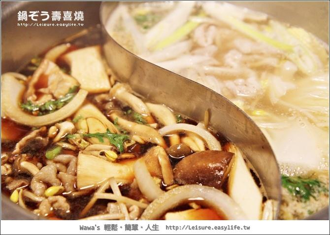 鍋ぞう壽喜燒。日本池袋。日本自由行。日本美食