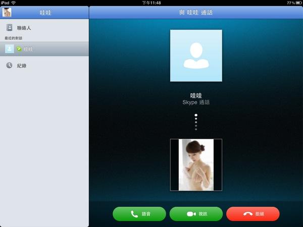 Skype_iPad_02.jpg