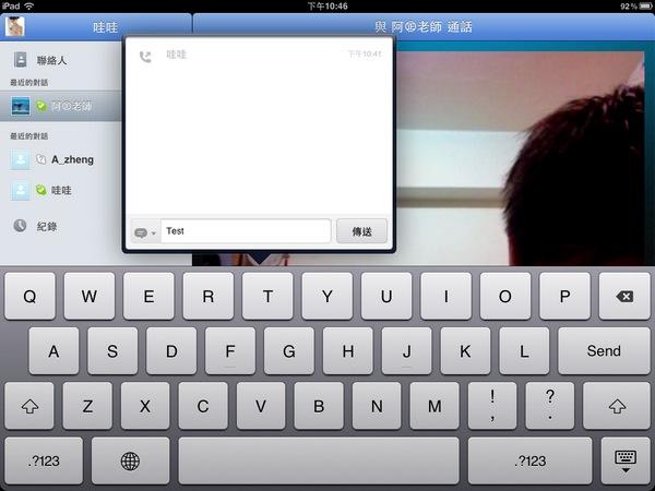 Skype_iPad_04.jpg
