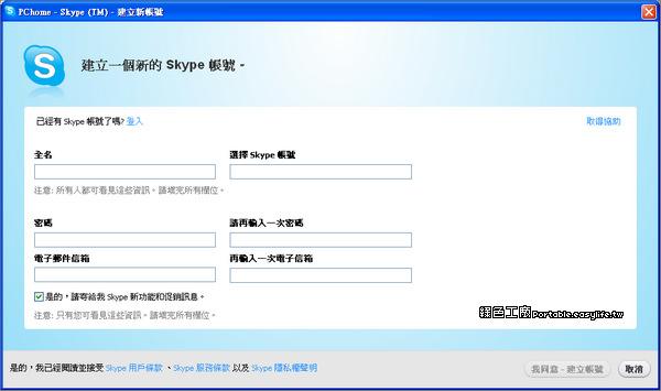 Skype_join.jpg