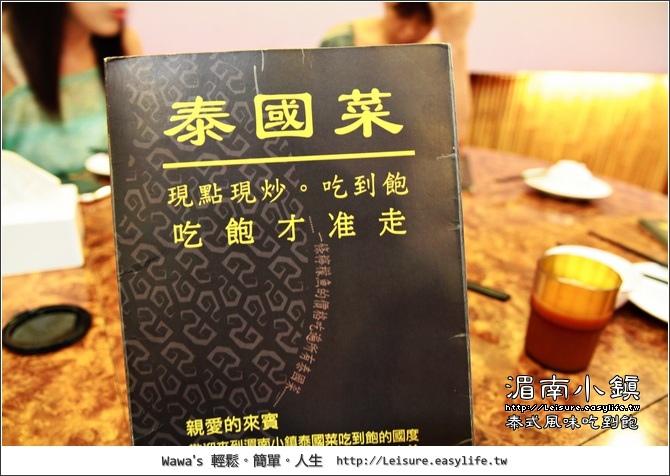 湄南小鎮南京店。泰式風味吃到飽