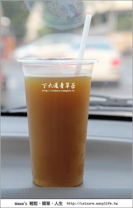 下大道青草茶。台南青草茶