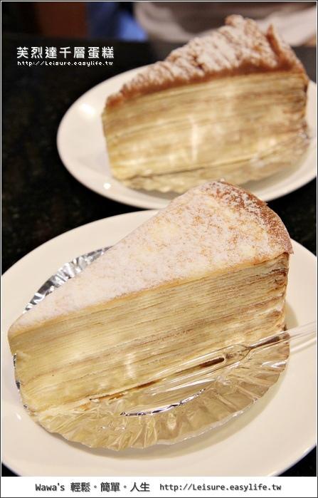芙烈達千層蛋糕。台南下午茶