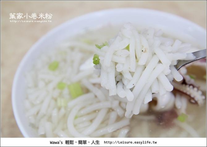 葉家小卷米粉。台南小吃
