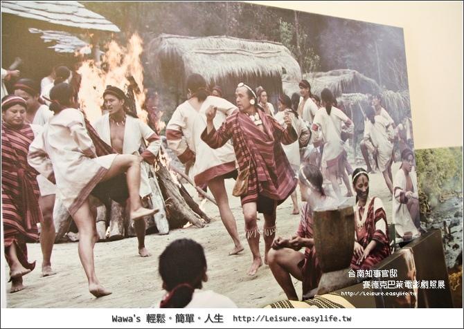 台南知事官邸。賽德克巴萊電影劇照展