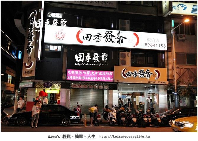 田季發爺板橋店。優質燒肉吃到飽