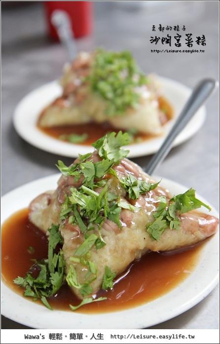 台南菜粽食尚玩家