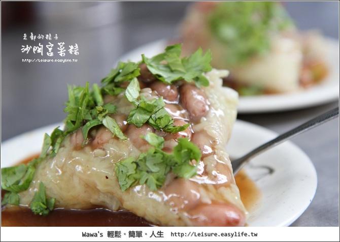 沙陶宮菜粽。老鄭的粽子。台南美食