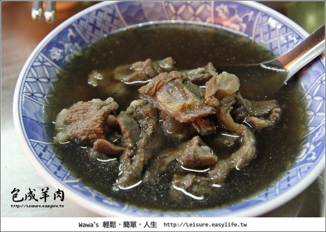 包成羊肉。台南美食