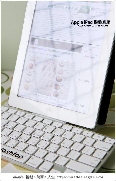 Apple iPad 鍵盤底座