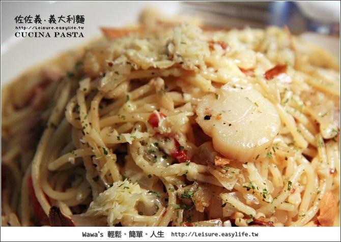 佐佐義義大利麵。台南Focus