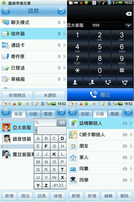 Coolpad D530 入門Android手機。亞太電信