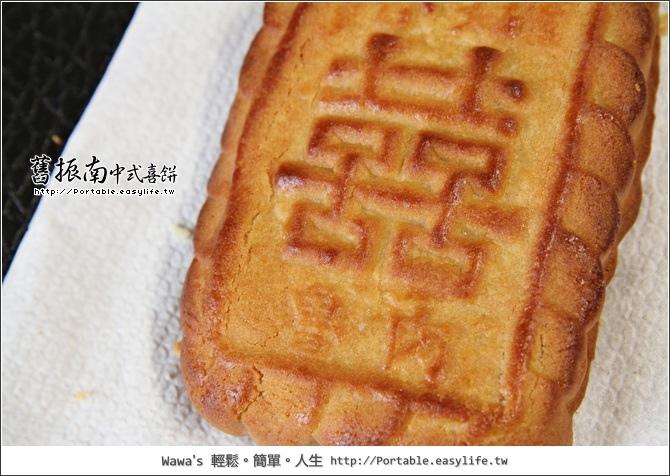 舊振南。中式喜餅