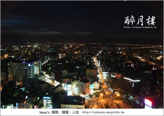 醉月樓,香格里拉飯店38樓,台南最美的景色