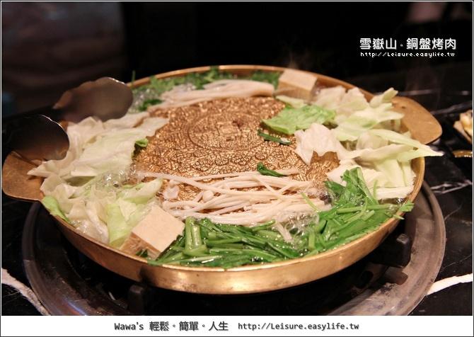 雪嶽山銅盤烤肉
