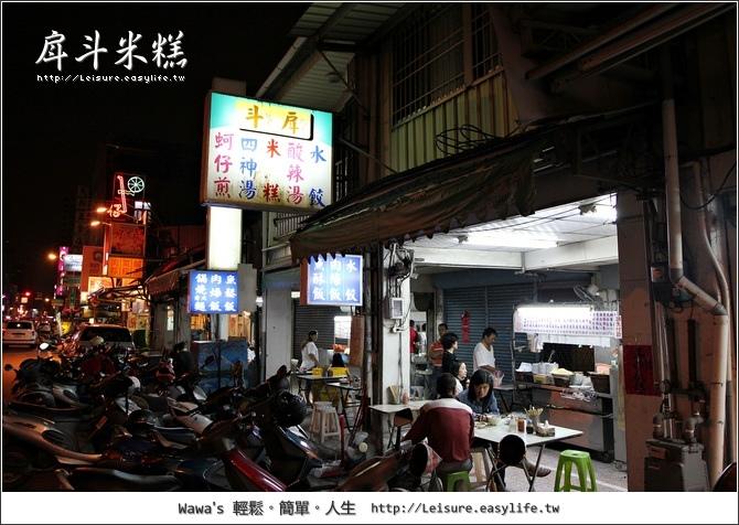 戽斗米糕。台南宵夜人氣美食