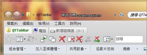 QTTabBar.jpg