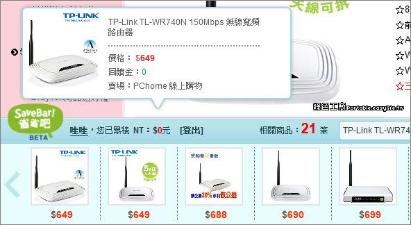 SaveBar 省省吧!網路商城挑便宜~購物就要斤斤計較!
