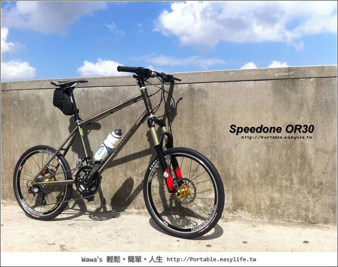 Speedone OR30。小徑853鋼管登山車。中和烘爐地