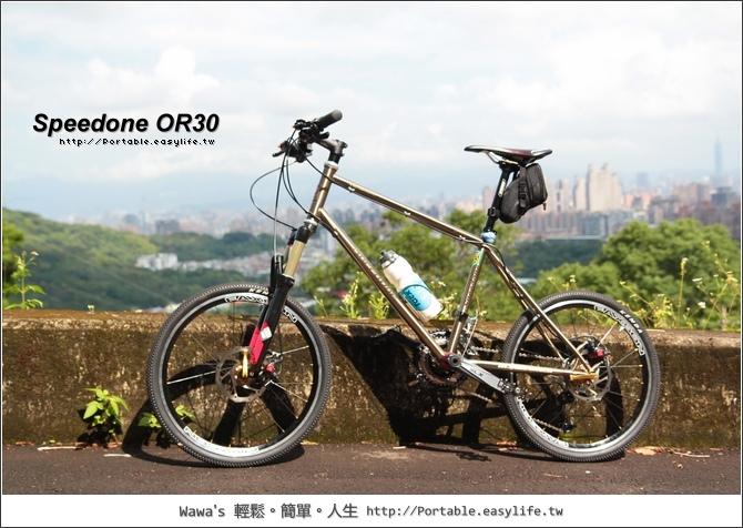 【體驗】Speedone OR30。小徑853鋼管登山車
