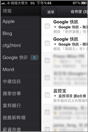 iPhone/iPad Gmail App