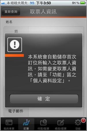 台灣高鐵 T Express 手機快速訂票通關服務
