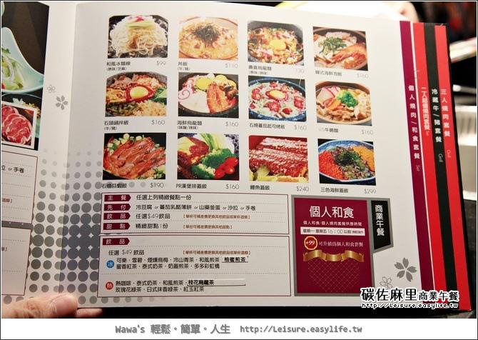 碳佐麻里商業午餐。個人和食、個人燒肉