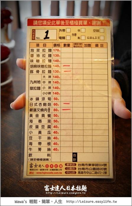 富士達人。日本拉麵
