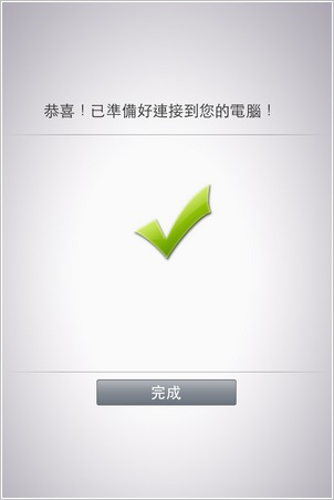 FileHound遠端存取電腦檔案。Splashtop iPhone App