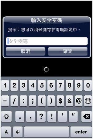 FileHound遠端存取電腦檔案。Splashtop iPhone App