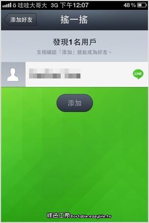 你也 LINE 了嗎?智慧型手機正夯的即時通訊App唷!