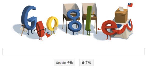 Google也瘋台灣總統大選!提醒大家去投票唷!