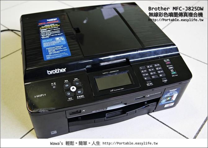 Brother MFC-J825DW 無線彩色噴墨傳真複合機