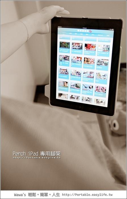 Perch iPad 專用腳架