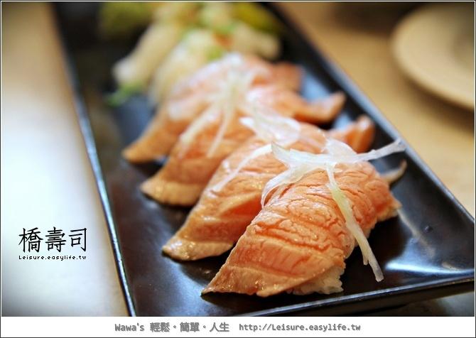 橋壽司。永和美食。永和日本料理