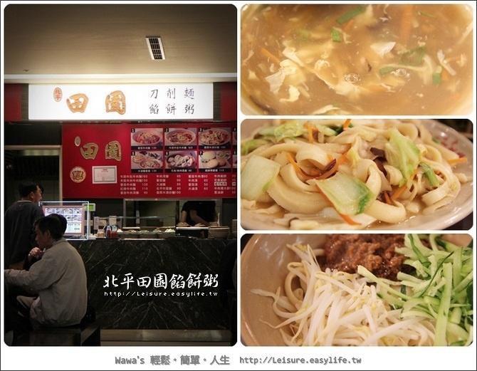 北平田園餡餅粥、刀削麵。台北車站美食街