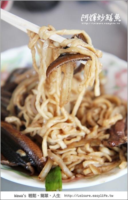 阿輝炒鱔魚。台南小吃。台南美食