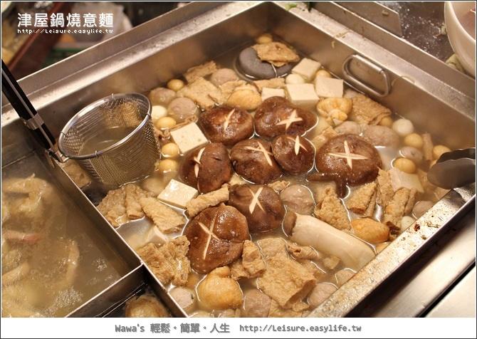 津屋鍋燒意麵、關東煮