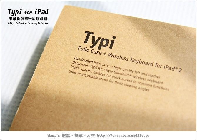 Typi。iPad2皮革保護套+藍芽鍵盤