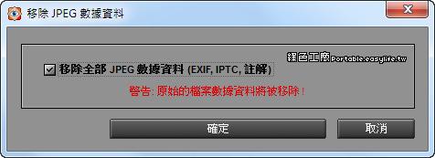 移除JPG檔案EXIF資訊
